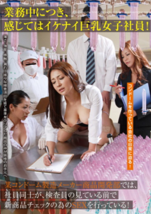 GG-080 Per in the business, employees feel naughty busty women!