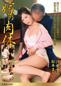 HNB-096 Body Of The Daughter-in-law