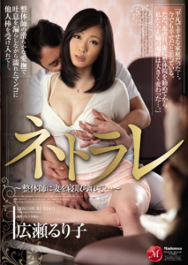 JUX-697 To Cuckold Wife In Netorare ~ Manipulative Teacher … ~ Ruriko Hirose