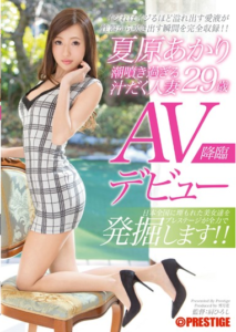 SGA-049 If Re Juice Nuo Married Akari Natsuhara 29-year-old AV Debut Idi Too Spray Tide Complete Recording Of The Moment When Love Was Overflowing As The Fiddle Is Blown Out From The Genitals!