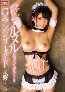 SNIS-637 Always Gcup Lingerie Maid Hoshino Nami Us To Serve In The Breasts Of Slimy