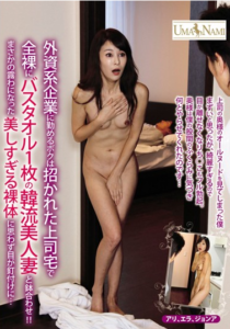 UMSO-055 Naked In The Boss's House I Was Invited To Work For A Foreign Company Ran Into A Bath Towel One Of Rumi Korea Married Woman!
