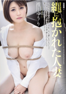 ADN-094 It Was Embraced By The Rope Housewife Oshikawa Yuuri