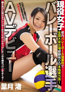 CND-173 Authentic Talented Of There National Tournament Experience In The Active Women's Volleyball Player AV Debut In Tokyo Volleyball Powerhouses School! Nagisa Hazuki