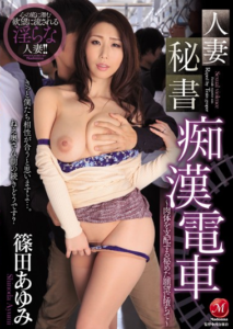 JUX-852 And It Fell To The Desire That Was Hidden To Dominate The Married Woman Secretary Molester Train ~ Body ~ Ayumi Shinoda