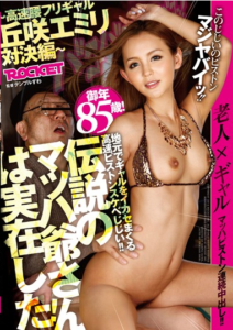 RCT-863 Mach Old Man Of Legend Was Real!~ Fast Waist Furigyaru Okazaki Emily Showdown Hen