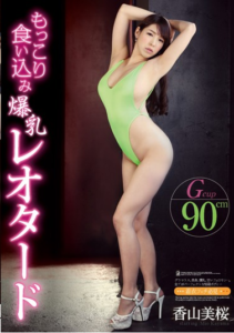 ATFB-336 Erection Bite Tits Leotard Xiangshan Yoshisakura