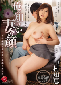 JUX-881 I Of Known Not To Cuckold To Water Ya Wife Of Face ~ ~ Childhood Friend Nakamura Wisdom