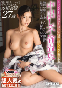 SGA-047 Masturbation To 15 Times A Week Sex Addiction Wife Anjou Mizushima Affair Hot Spring Out Of 27-year-old