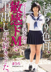 MUKD-383 Plump Fair-skinned, Shortcut Of Beautiful Girl Is Loved Cum Sensitive De M. Mahiro