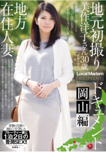 JUX-904 Local Resident Married Local's First Take Document Okayama Hen Yoko Mimasaka