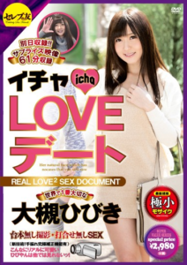 CESD-228 Icha LOVE Dating No. 1 Important Otsuki Sound In The World