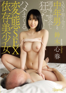KAWD-723 Suzuki Transformation SEX Dependent Pretty Spree Saddle Like Crazy And Trysts In The Middle-aged Man And Week 4