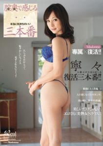 JUX-906 Madonna Is Dedicating × Revival! !Nice Really Pleasant Feel In The Vagina Back Three Production Nene