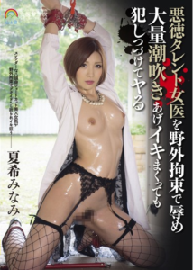 SORA-109 The Unscrupulous Talent Woman Doctor Continue Committing Also Like Crazy Mass Squirting Fried Alive Humiliated In The Field Restraint Do Natsuki South