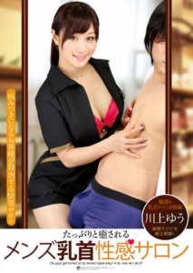 ATFB-344 Men's Nipple-sensitive Salon Yu Kawakami Be Healed Plenty