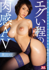 SNIS-695 Special Video Nikkan AV Milk-ass-binding As Harsh Is Imminent And Thorough Low Angle Saki Okuda