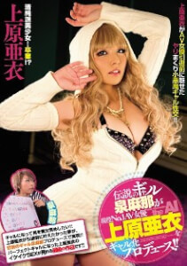 BLK-275 Gal Mana Izumi Legendary Gal Of Producing The Active No.1AV Actress Uehara Ai! ! Ai Uehara