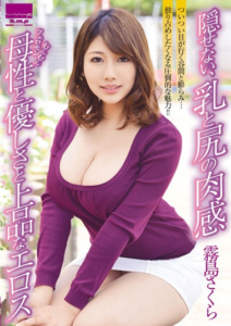 HODV-21207 Not Hide, Of Milk And Ass Nikkan Maternal And Kindness And Elegant Eros Kirishima Sakura