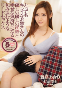 IPZ-800 Lead Sex Akari Maijima Encompassing Become Very Beautiful Sister Of Friendly Friendly Dirty And Happy Feelings