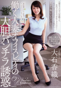 JUX-935 Bold Underwear Temptation Oishi Of Workers Wife Office Lady Kaori
