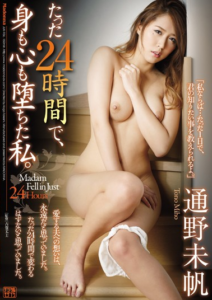 JUX-936 In Just 24 Hours, Me, Body And Soul Also Fell. Tsuno Miho