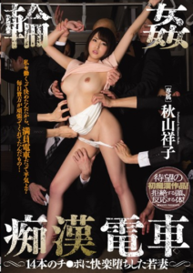 MIDE-348 Fallen Pleasure To Gangbang Molester Train 14 Pieces Of Chi ● Po Was Young Wife Sachiko Akiyama
