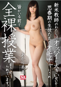 SNIS-709 Of Novice Teacher I Have Been To The Naked Class Before You Have All Been To The Toy Or Adolescent Students Because Large Breasts. Akari Miku