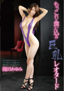 ATFB-307 Erection Bite Busty Leotard Shinoda History