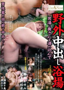 UMSO-092 In Tsurekon Your Wife To Bath Man Hot Water Out In The Open Air Cum In Front Of The Eyes Of The Male Customers!