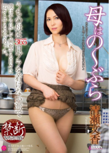 SPRD-929 Mother Of Bra Fumika Kiyose