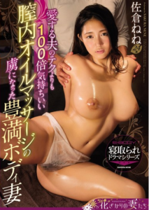 EYAN-082 Ample Body Wife Nene Sakura Became A Captive Of 100 Times Feels Vagina In The Oil Massage Than The Tech Of Loving Husband