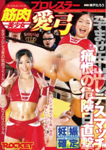 RCT-932 Danger Day Direct Hit Of Muscle Pretty Professional Wrestler Ayumi Contrition!Deathmatch Cum Was Conceived!