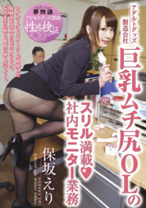 VNDS-3219 Adult Goods Manufacturing Company Busty Whip Thrill-packed-house Monitor Business Eri Hosaka Of Ass OL