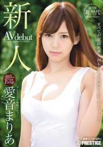 BGN-041 Rookie Prestige Exclusive Debut Aine Maria