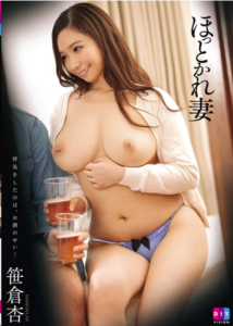 DIY-097 Hottoka Is Wife An Sasakura
