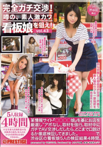 YRH-138 Full Gachi Negotiations!Of Rumors, The Amateur Hard Kava Showgirl Aim!vol.43