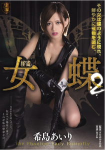 SSPD-131 Kaito Woman Butterfly 2 Nozomito Airi