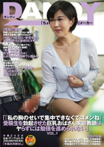 "DANDY-529 """" Busty Aunt Tutor That Was Erection I'm Sorry"