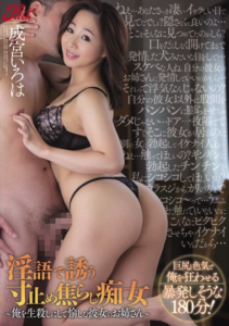 JUFD-688 Enlightenment Her Sister ~ Narimiya ABCs In The Dimensions Stop Teasing Slut