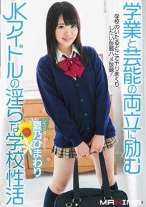 MXGS-928 Indecent School Of Active Natsuno Sunflower JK Idle To Strive To Achieve Both Academic And Entertainment