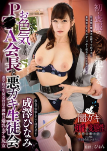 GVG-419 Amorousness P ● A Chairman And Evil Brat Student Council Narisawa Nichinami