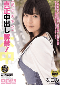 HND-170 The Out Absolutely Beautiful Girl Authenticity In Ban! Nagomi