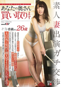 SDMU-478 Amateur Wife Appeared Apt Negotiating Your Wife Purchase And Pawn Wife Vol.1