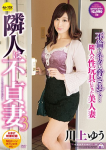 CESD-319 Neighbors Infidelity Wife 3 Yu Kawakami