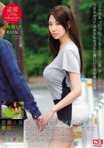 SNIS-824 Voyeur Realistic Document!Adhesion 49 Days, Transfer Discount A Private RION