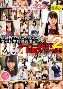 SUPA-128 Parents To Not Say In School, High School Girls After School Limited Byte Super BEST2 4 Hour Special