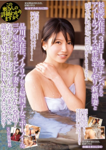 JKSR-263 Do You Know More About This Wife? Suginami Residents