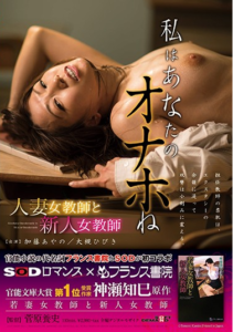 SDMU-519 SOD Romance × France Shoin Original Kanze Tomomi Married Female Teacher And A Rookie Female Teacher