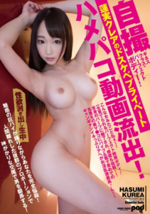 TIKP-003 Perfect Body Of Guinness Class!Hasumi Dirty Little Private Saddle Paco Video Outflow Of Claire